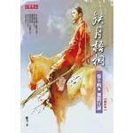 缺月梧桐卷十四 - 無間江湖(完)