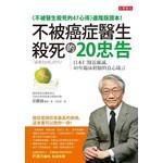 不被癌症醫生殺死的20忠告 - 日本仁醫近藤誠,40年臨床經驗的良心箴言