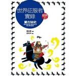 世界征服者實錄:蒙古秘史