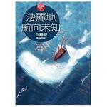 淒麗地航向未知《白鯨記》