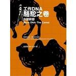工作DNA增訂三卷本:駱駝之卷