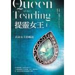 提靈女王1:真命女王的崛起