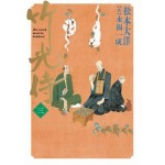 竹光侍(03)