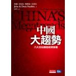 中國大趨勢-八大支柱撐起經濟強權