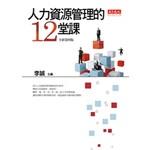 人力資源管理的12堂課(全新第四版)