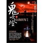 鬼吹燈之山海妖塚(1)深海龍頭