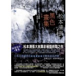 黑色畫集1:遇難、坡道之家
