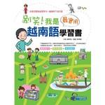 別笑!我是最實用越南語學習書