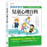 兒童心理百科:掌握學齡兒童身心健康的7個關鍵