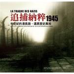 追捕納粹1945:半世紀的漫長路,還原歷史真相
