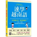 速學越南語:零基礎自學、教學都適用!只要14堂課,輕鬆聽說讀寫越南語(掃描QR code收聽書中越南語內容)