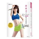 精瘦美2 貼身教練 KIMIKO'S魅力有感塑形(含90分鐘DVD超值兩套活力燃脂課┼有看才會瘦祕笈)