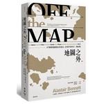 地圖之外:47個被地圖遺忘的地方,真實世界的另一個面貌