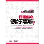 日語假名很很好寫嘛(20K+動畫光碟)