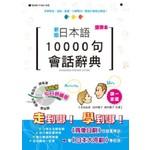攜帶本新版日本語10000句會話辭典中日朗讀版(50K+DVD)