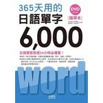 攜帶版365天用的日語單字6000(50K+1DVD)