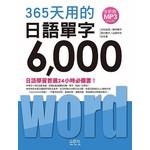 全新版365天用的日語單字6000(20K+2MP3)