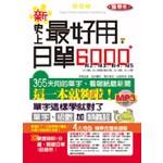 攜帶本新史上最好用日單6000(50K+MP3)