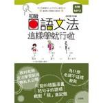 初級日本語文法這樣學就行啦(25K+MP3)
