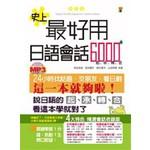 史上最好用日語會話6000(25K+MP3)