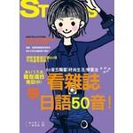 看雜誌學日語50音-50音五顆星(時尚生活)學習法(25K+1CD)