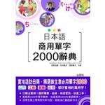 日本語商用單字2000辭典(25K+MP3)