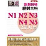 增訂版新制日檢!絕對合格N1,N2,N3,N4,N5文法大全(25K+2MP3)