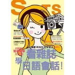 看雜誌學日語會話-會話五顆星時尚生活學習法(25K+1MP3)