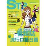 看雜誌學流行口語日語!五顆星「時尚生活」學習法(25K+CD)