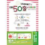 日語50音的玩樂派對—認真就輸了!25K+CD)