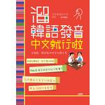 溜韓語發音 中文就行啦(25K+MP3)