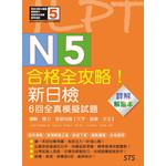 解題本—合格全攻略!新日檢6回全真模擬試題N5【讀解.聽力.言語知識〈文字.語彙.文法〉】