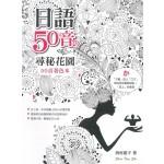 日語50音の尋密花園:50音著色本(16K+MP3)