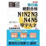 重音版 新日檢 絕對合格 N1,N2,N3,N4,N5單字大全(25K+2MP3)
