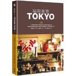 祕密東京:一手掌握1000日圓就能享受的東京風格之旅