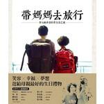帶媽媽去旅行:幸福與夢想的背包客之旅