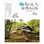 新北風格私旅:樂遊繽紛活力城