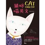 貓貓喵英文(1 書1 MP3)