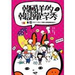 韓國羊的韓語單字秀