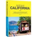 祕密加州:一手掌握舊金山.洛杉磯.聖地牙哥300處最美式的私房景點