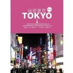祕密東京:一手掌握1000日圓就能享受的東京風格之旅(增訂版)