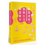 韓國連線!圖解生活韓語單字:超連結+神歸納,日常高頻率單字全收錄!(1書+1 MP3)
