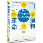 購物革命:品牌x價格x體驗x無阻力,卡恩零售象限掌握競爭優勢,贏得顧客青睞!