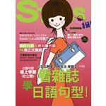 看雜誌學日語句型五顆星時尚生活學習法(1CD)