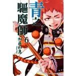 青之驅魔師(06)