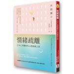 情緒疏離:日本心理醫師的心態療癒之旅