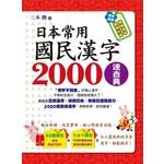 日本常用國民漢字2000速查典(附光碟)