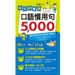 英文袋著聊:口語慣用句5,000 (附MP3)
