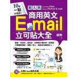 10秒一貼不用抄!超人氣商用英文E-mail立可貼大全