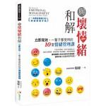 與壞情緒和解:立即見效,一輩子都受用的10堂情緒管理課